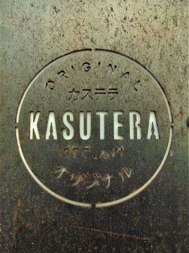 kasutera11